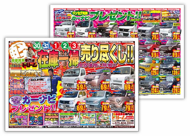 軽未使用車専門店 ドリーム加古川店在庫一掃売り尽くし新聞折込チラシ