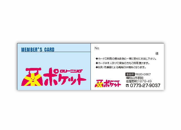 クリーニングポケット 前田店メンバーズカード