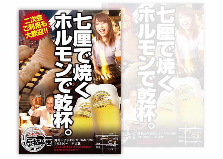 七厘ホルモン 厨子王店内イメージポスター