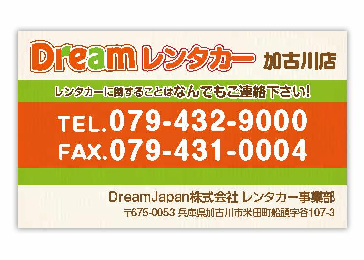Dreamレンタカー加古川店カスタマーカード