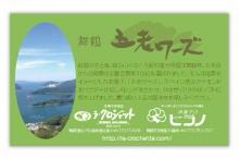 洋菓子倶楽部 ラ・クロシェット「舞鶴 五老ワーズ」の商品ラベル
