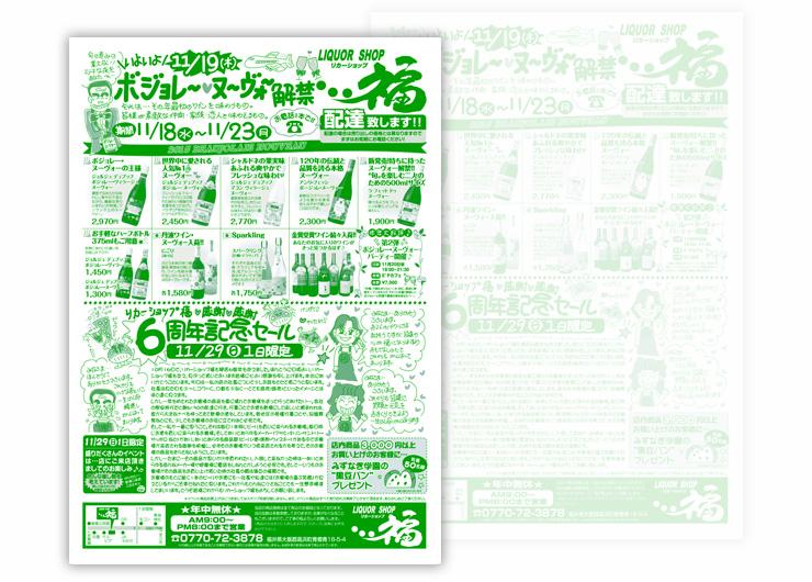 リカーショップ福ボジョレー&6周年記念セール新聞折込チラシ