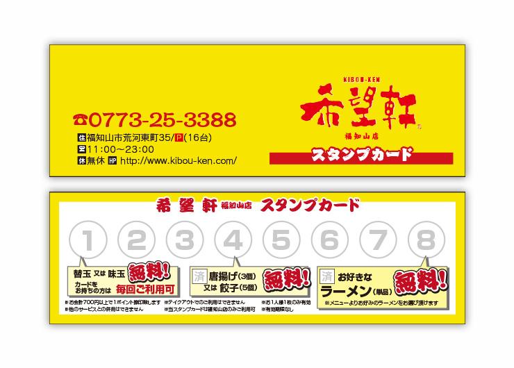 希望軒 福知山店スタンプカード