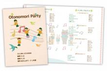 音の森発表会プログラムパンフレット