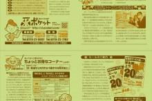 クリーニングポケットニュースレター「笑笑」Vol.4
