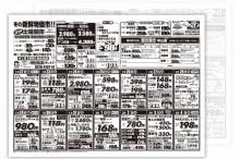児島食品新聞折込チラシ