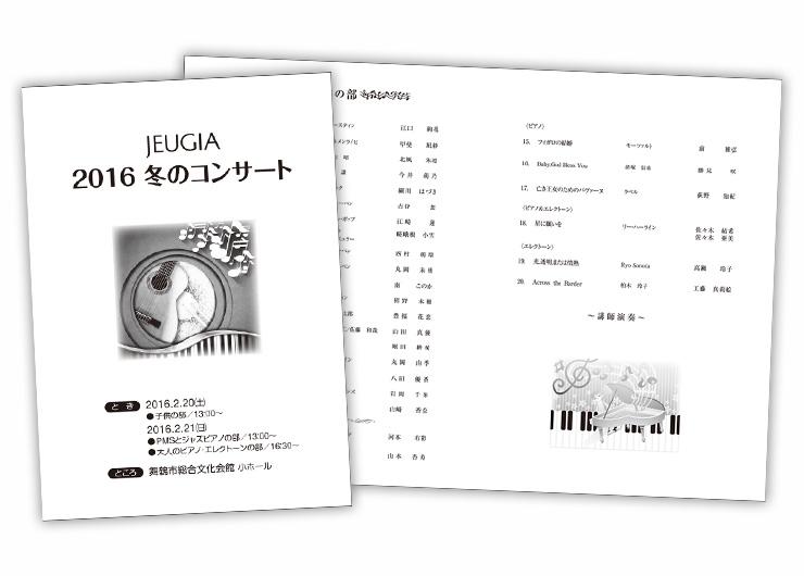 JEUGIA2016冬コンサートプログラム