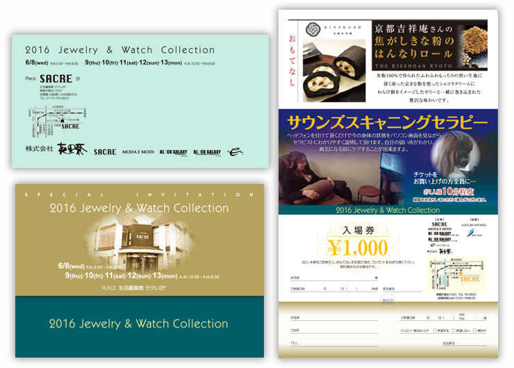 サクレ2016 jewelry&watchcollectionDM