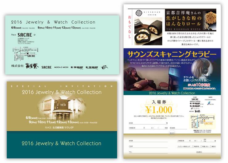 サクレ2016 jewelry&watchcollectionDM
