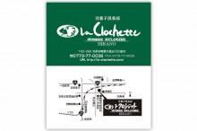 洋菓子倶楽部 ラ・クロシェットショップカード