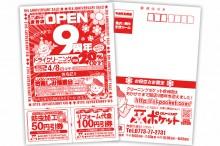 クリーニングポケット 下福井店・倉谷店周年記念DM