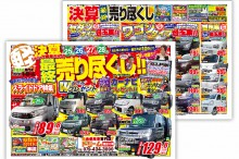 軽未使用車専門店 ドリーム加古川店決算最終売り尽くし新聞折込チラシを作成いたしました。