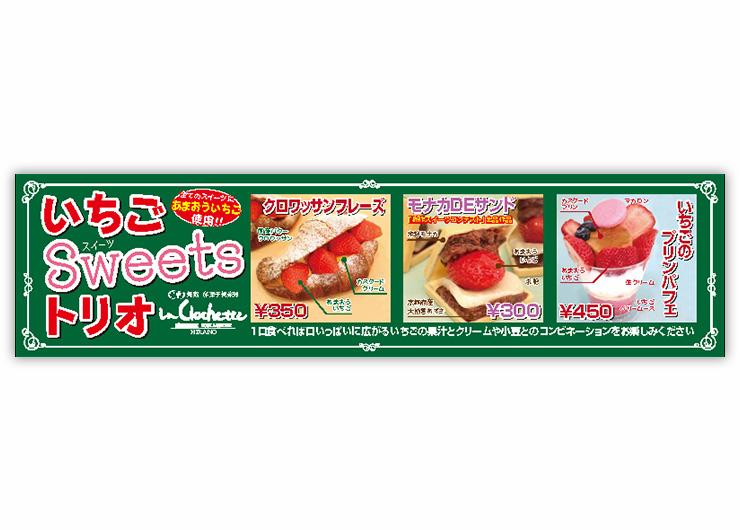洋菓子倶楽部 ラ・クロシェット菓子祭前日/祭来場者向け看板