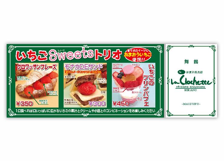 洋菓子倶楽部 ラ・クロシェット菓子祭り用ポスター