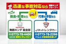 Jネットレンタカー_資料ポスター