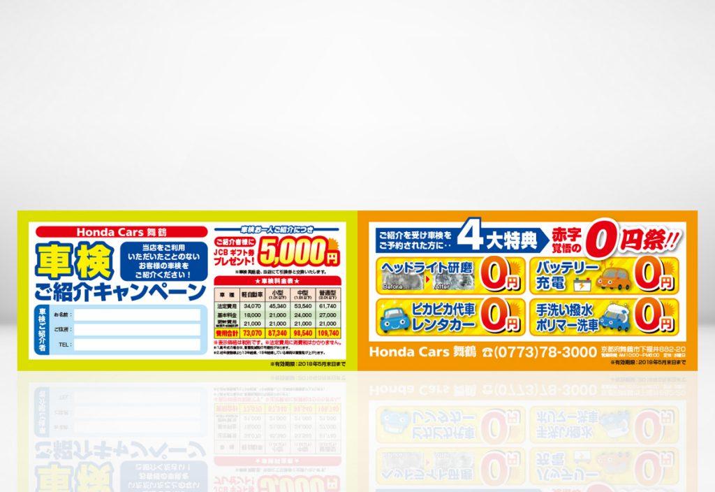 舞鶴ホンダ_車検ご紹介カード