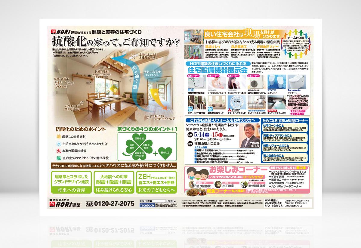 HORI建築_折込チラシ