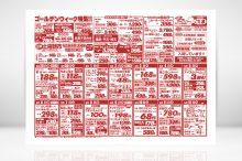 児島食品セールチラシ