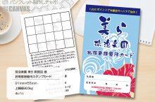 160831_chura_stampcard