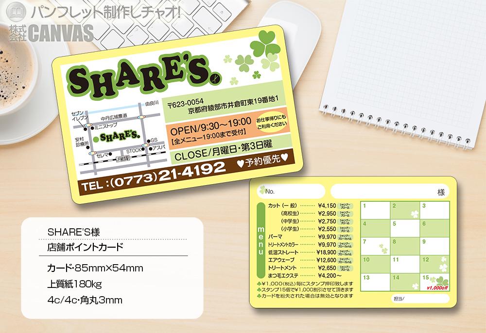 160901_shares_card