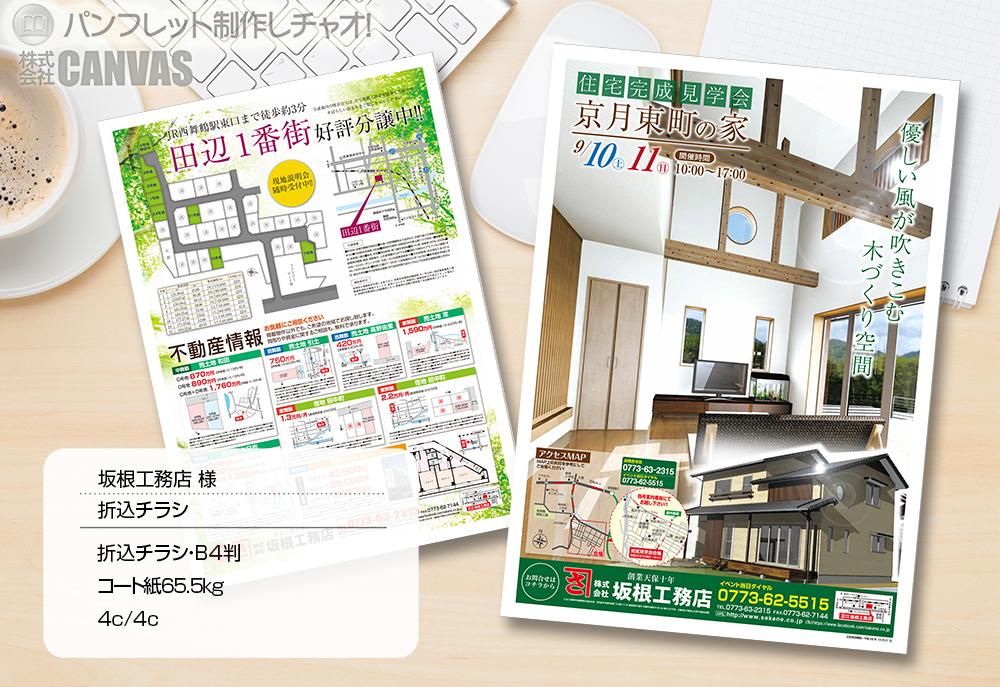 160902_sakanekoumuten__flyer
