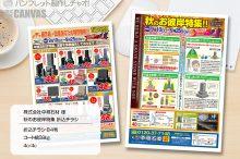 160907_nakazakisekizai