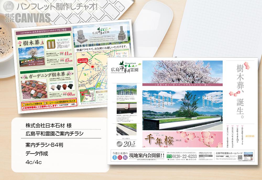 160912_nihonsekizai_hirosima