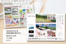 160912_nihonsekizai_reigen