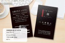 160909_MIYABI_kobayashi_shopcard