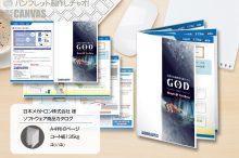 160926_nihon_mekatoron_catalog