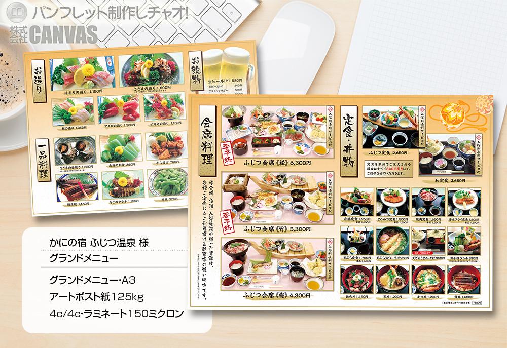 161003_fujituonsen_menu
