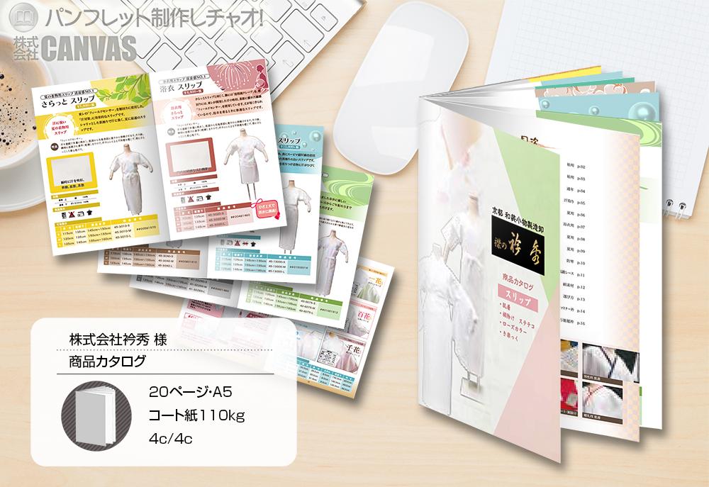 160913_erihide_catalog