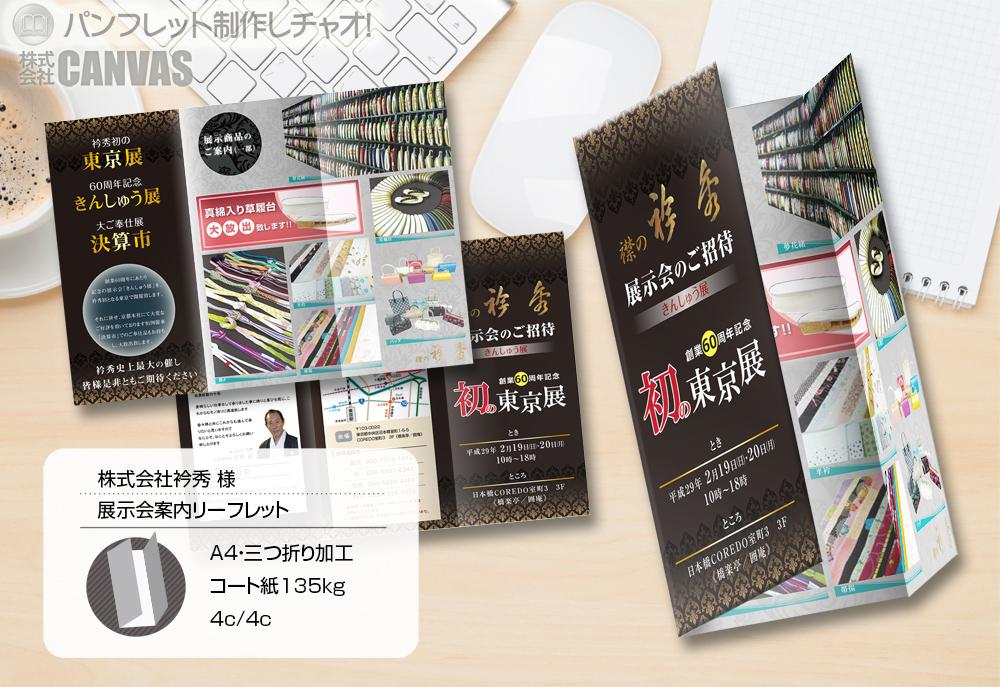 160913_erihide_leaflet