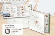 161020_morinoyoshi_pamphlet