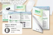 161025_kansai-taxi_pamphlet