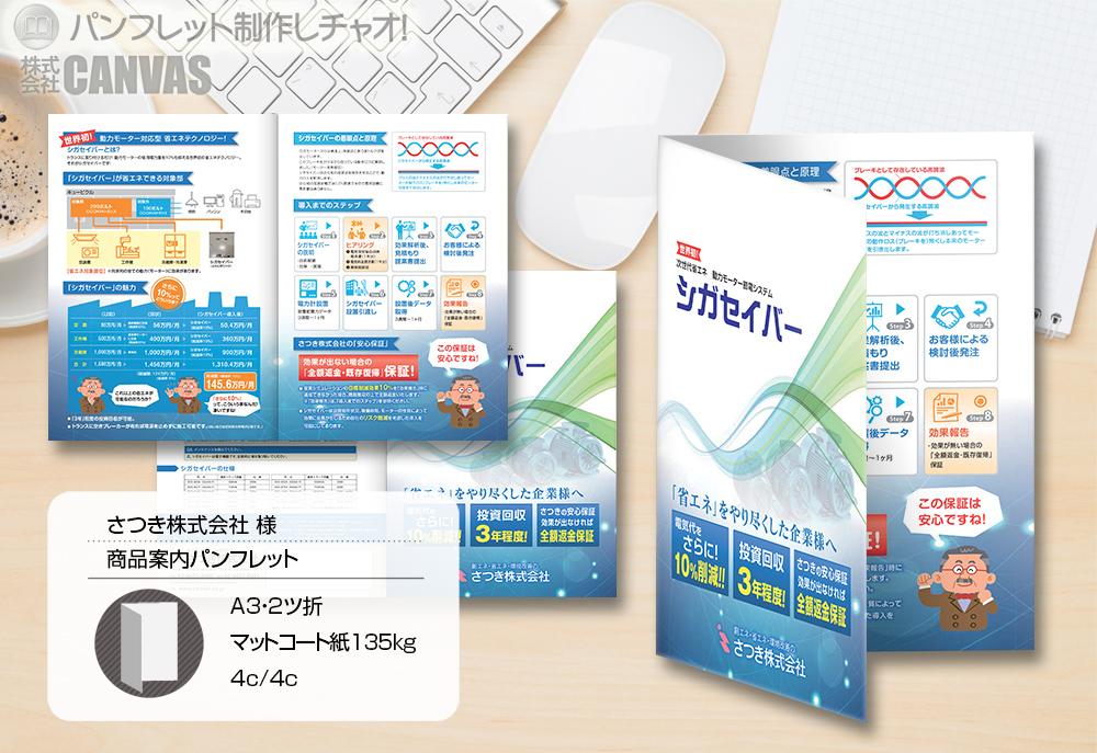 161102_sathuki_shigasabre_pamphlet
