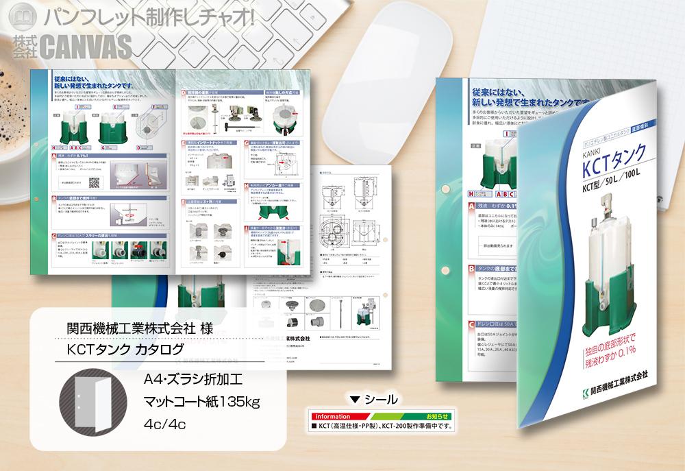161114_kansaikikai_KCTTank_catalogA4-4p