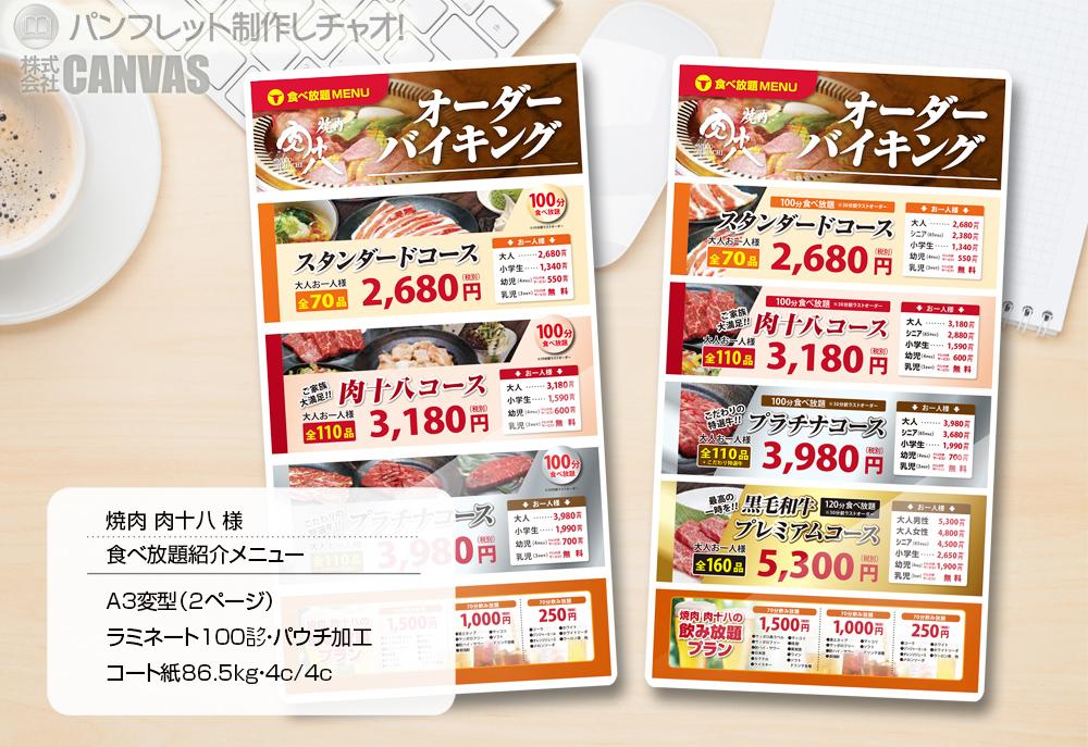 161125_nikujuhachi_tabehodai_menu