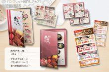 161125_nikujyuhathi_top