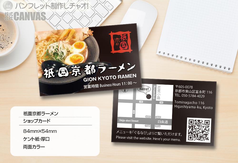 161129_gion_kyoto_ramen