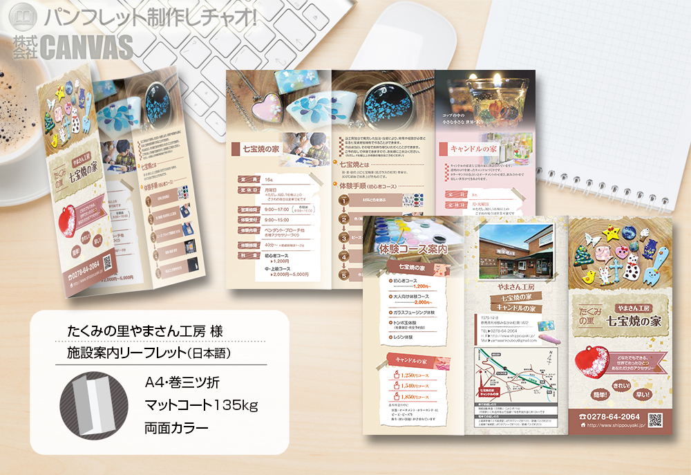 161116_takuminosato_leaflet_JP