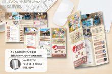 161116_takuminosato_leaflet_top