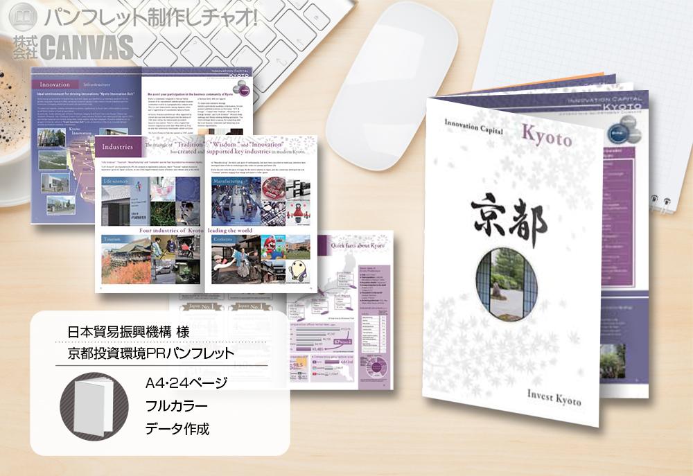 161213_JETRO-pamphlet