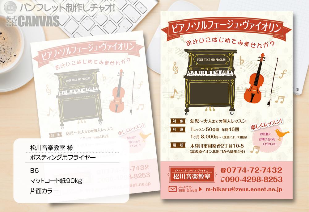 170123_matsukawa_ongaku_flyer
