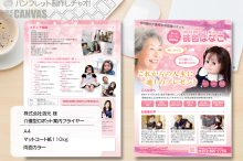 170127_rakumoto_momoiro-hanako_flyer