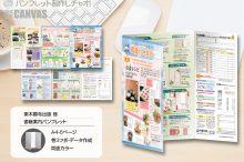 170124_higashi-honganji_flyer