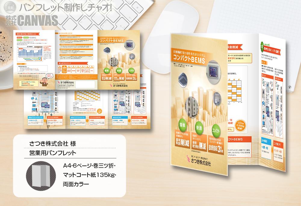 170207_satsuki_pamphlet