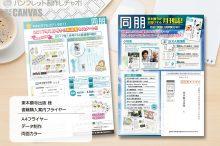 170206_higashi-honganji_douhou