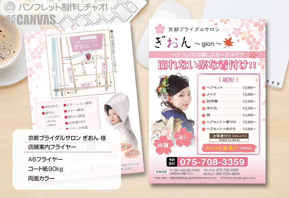 170301_kyoto_bridal_salon_A6