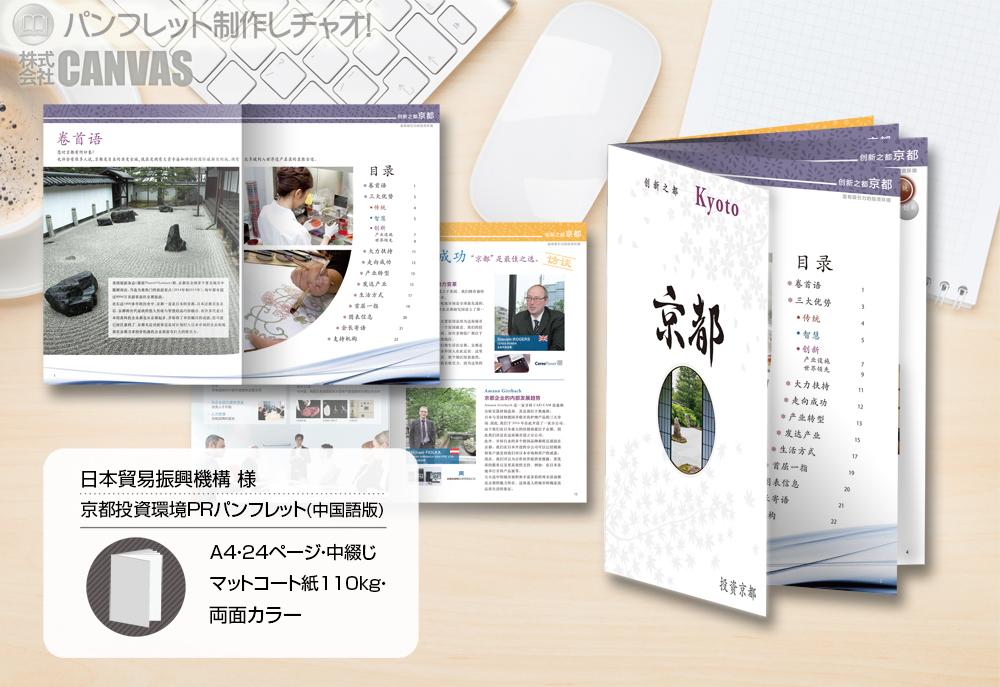 20170505_JET_JETRO_pamphlet_China
